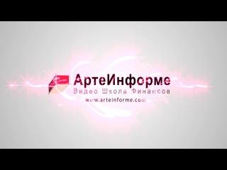 АртеИнформе Видео Школа Управленческого Учета и Финансов